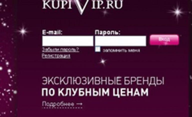Per il retailer online KupiVIP un IPO a NY