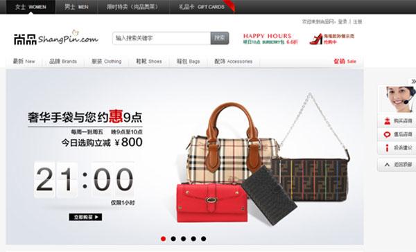 Uno screenshot del sito shangpin.com