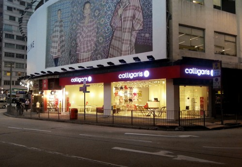 Lo store di Calligaris a Hong Kong
