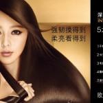 Fuga dalla Cina: Garnier e Revlon dicono addio Occhi puntati sulla Cina per L'Oréal - {focus_keyword}