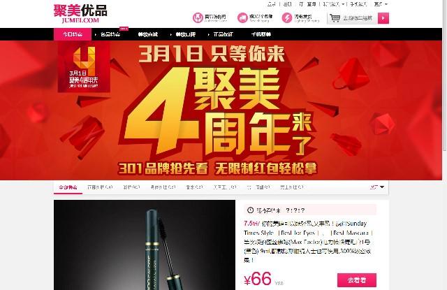Home Page Jumei.com