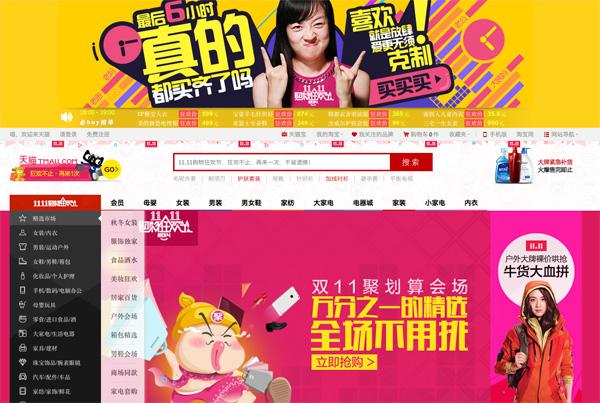 La home page di Tmall