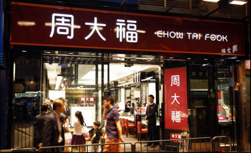Chow Thai Fook - Boutique di Hong Kong