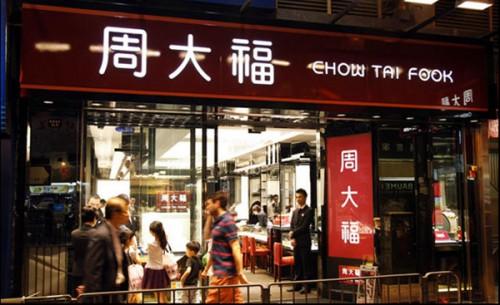 Chow Thai Fook - Boutique di Hong Kong