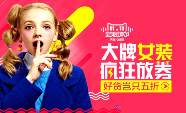 Single Day, Alibaba fa 1mld in 5 minuti