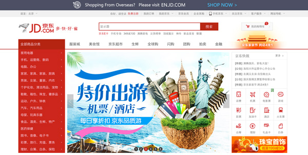 E-commerce, la partita è in Medio Oriente. In campo Jd.com