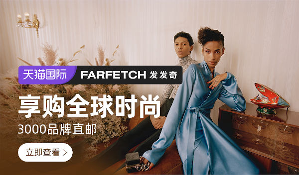 Patto per il lusso in Cina. Alibaba e Richemont scelgono Farfetch